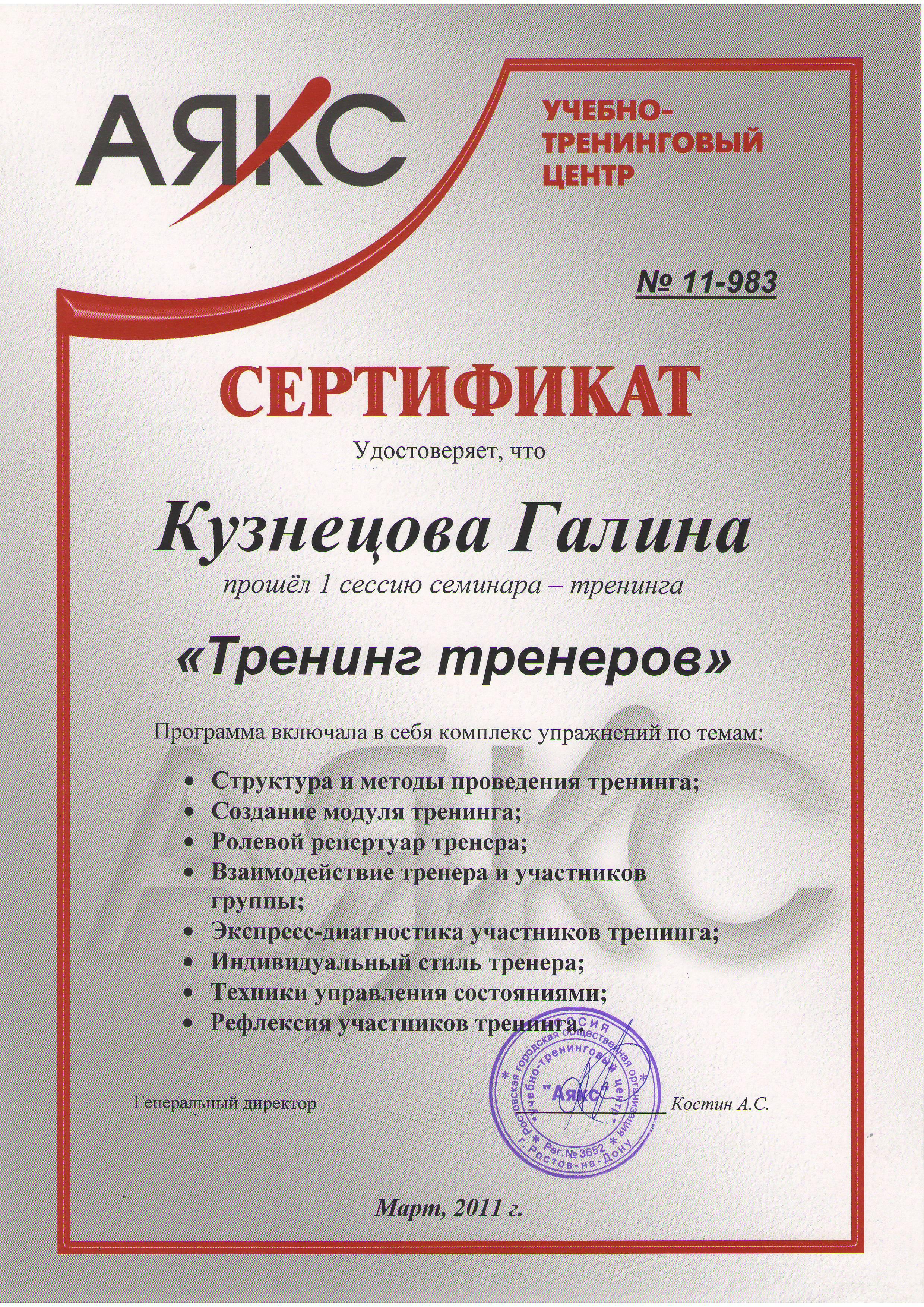 Дипломы сертификаты Кузнецова Галина интернет маркетолог  Эффективное управление