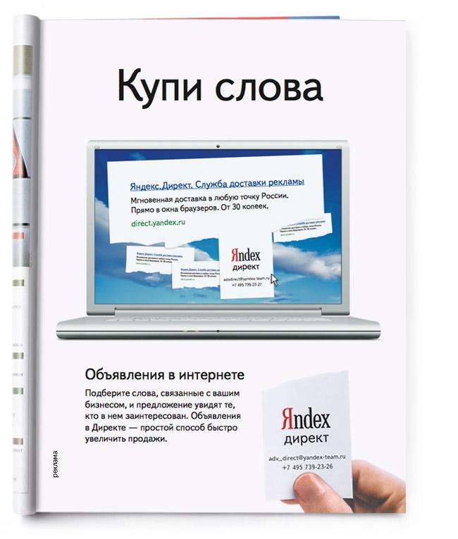Яндекс директ своими руками