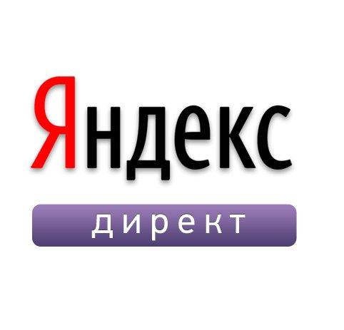 контекстная реклама на яндекс директ
