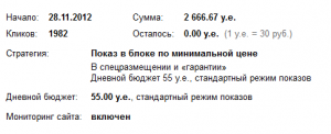настройка_кампании_1