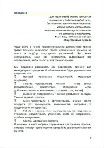 Ввведение_стр_9