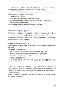 Открытые_вопросы_стр_23