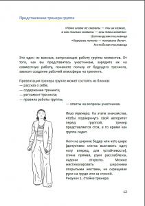Представление_тренера_стр_12