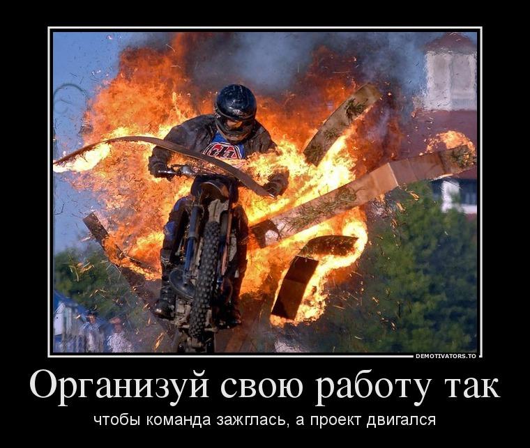 553082_organizuj-svoyu-rabotu-tak_demotivators_ru