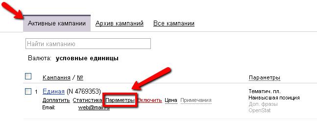 direct_parametru