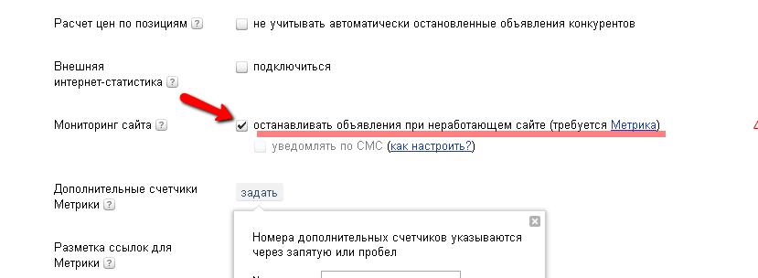 metrika_monitoring
