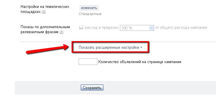 metrika_pokaz_nastroek