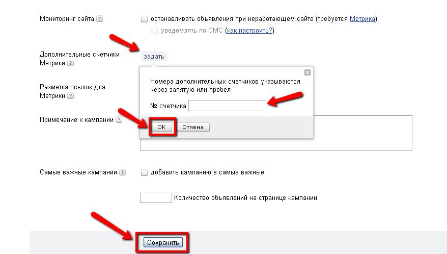 metrika_schetchik