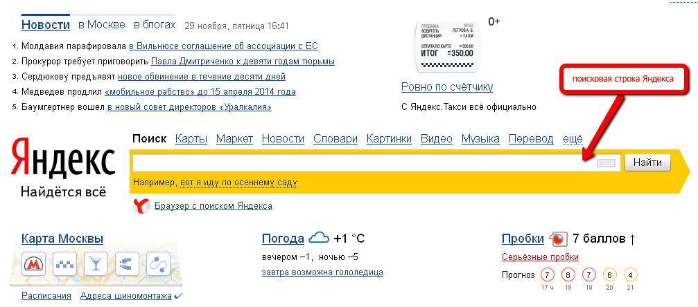 поисковая_строка_Яндекс
