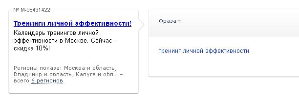 тренинг_личной_эффективности