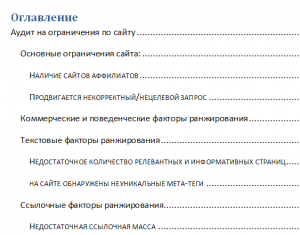 аудит_васильев