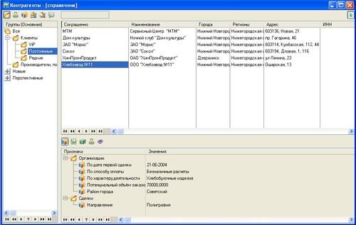 Crm системы оффлайн шаблоны интернет магазинов на битрикс