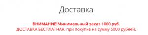 dostavka_1