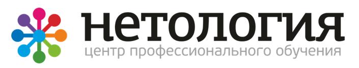 нетология_лого