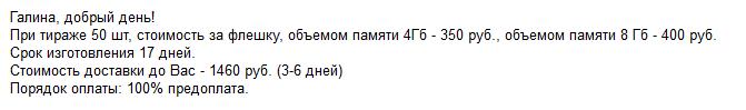 06_флешки