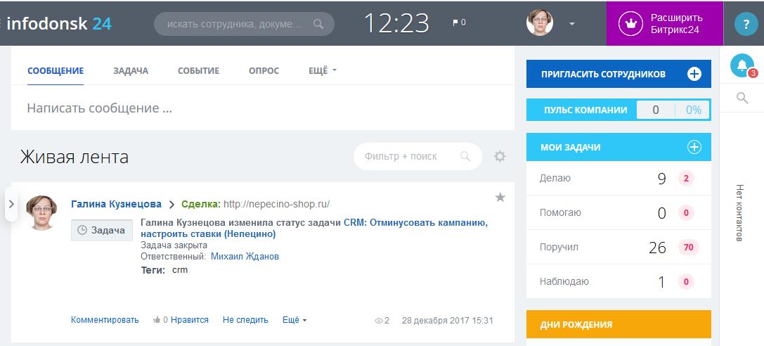 Битрикс24 modx отправка почты виртуальная машина битрикс
